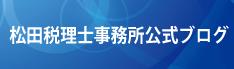 松田税理士事務所ブログ