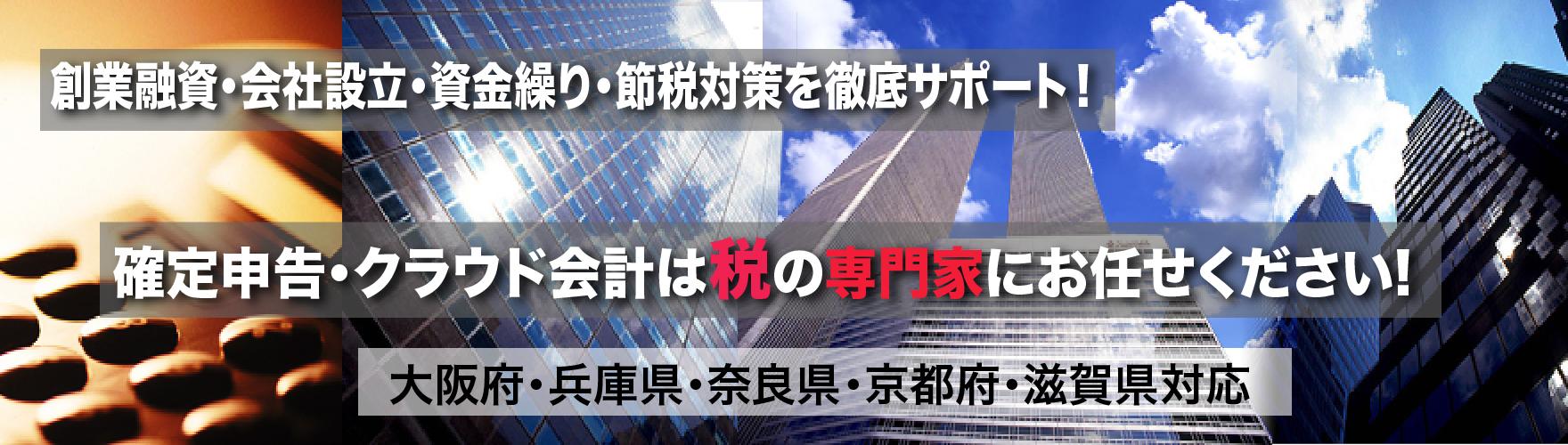 松田税理士事務所-大阪府箕面市