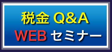 税金と会計Q&A