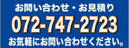 松田税理士事務所の電話番号
