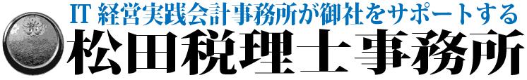 松田税理士事務所-箕面市-
