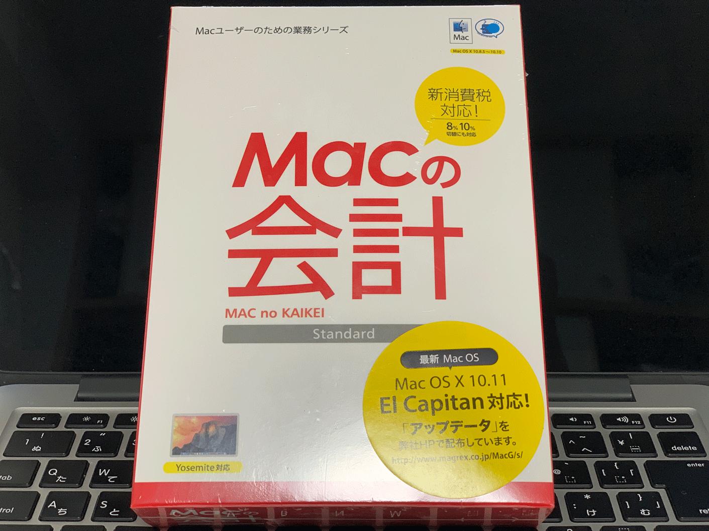 macの会計